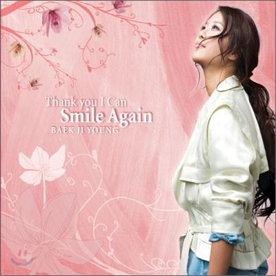백지영 - Thank you I Can Smile Again (Special Edition)