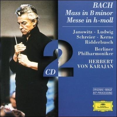 Peter Schreier / Herbert von Karajan 바흐: 미사 b단조 (Bach: Mass in b minor)