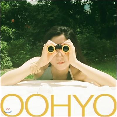 우효 (Oohyo) 1집 - 어드벤처 [친필사인CD]