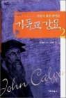 기독교 강요 2