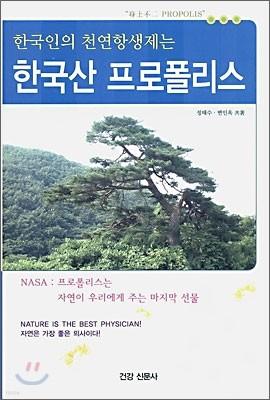 한국인의 천연 항생제는 한국산 프로폴리스