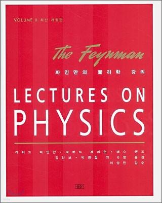 파인만의 물리학 강의 2