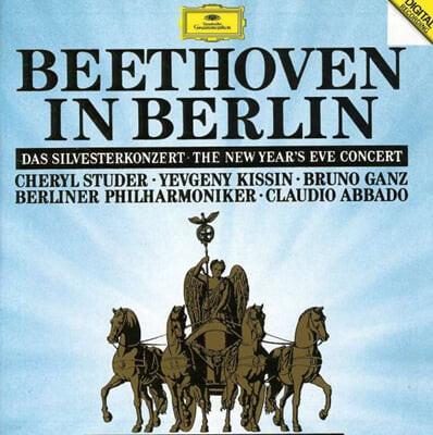 Beethoven In Berlin :  Claudio Abbado