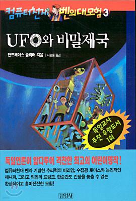 UFO와 비밀제국