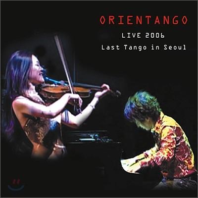 Duo Orientango (오리엔 탱고) - Live 2006 Last Tango in Seoul
