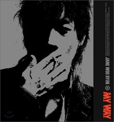장우혁 2집 - My Way