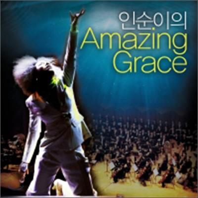 인순이 - Amazing Grace