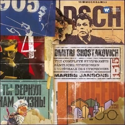 Mariss Jansons 쇼스타코비치 : 교향곡 전집 (Shostakovich : The Complete Symphonies)