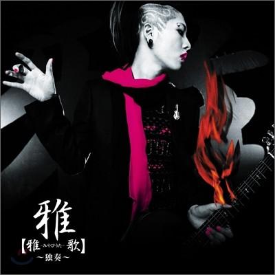 Miyavi (미야비) - [雅-みやびうた-歌] ~獨奏~ ([雅-미야비우타-歌]~독주~)