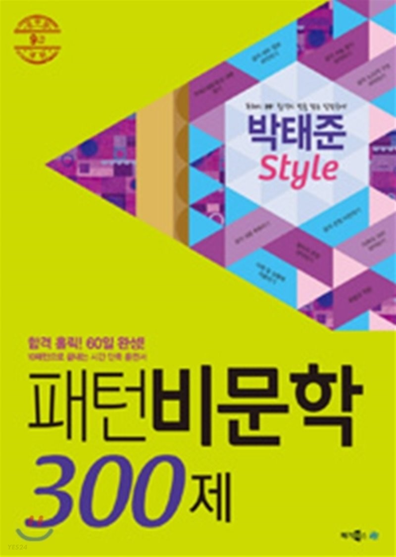 9급 공무원 국어 박태준 Style 패턴 비문학 300제