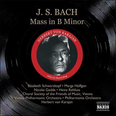 Herbert von Karajan / Elisabeth Schwarzkopf 바흐: 미사 B단조 (J.S. Bach: Mass In B Minor BWV232) 엘리자베스 슈바르츠코프, 헤르베르트 폰 카라얀