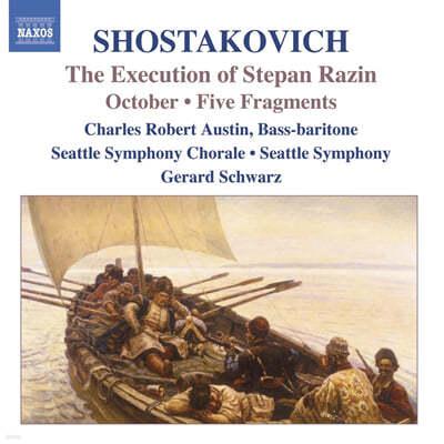 Shostakovich : The Execution Of Stepan RazinㆍOctoberㆍFive Fragments : Charles Robert AustinㆍGerard Schwarz