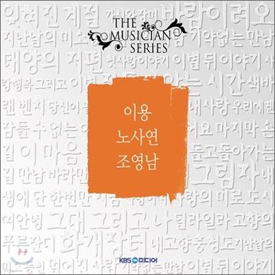 더 뮤지션 시리즈 : 이용, 노사연, 조영남