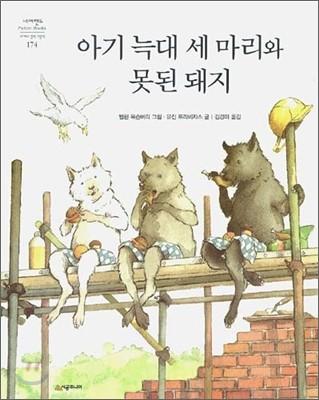 아기 늑대 세 마리와 못된 돼지