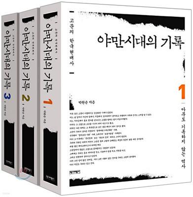 야만시대의 기록 세트