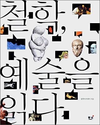 철학, 예술을 읽다