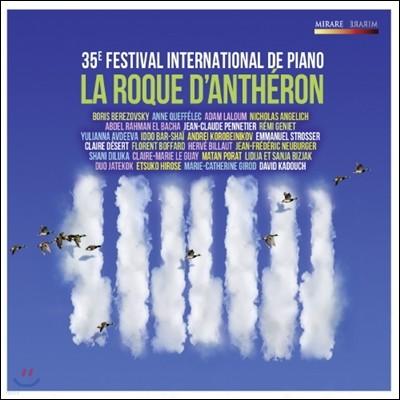 35회 라 로크 당테롱 국제 피아노 페스티벌 2015 (Festival International de Piano de La Roque d'Antheron)