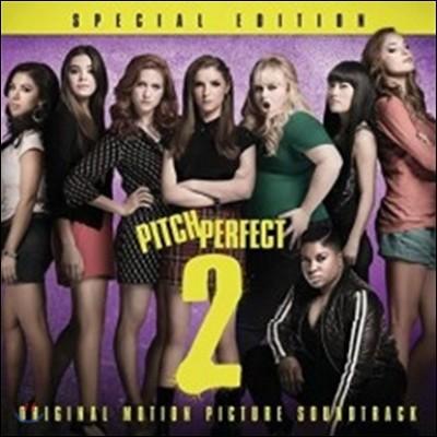 Pitch Perfect 2 (피치 퍼펙트 2: 언프리티 걸즈) OST (Special Edition)