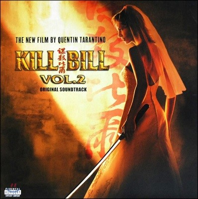 킬 빌 2 영화음악 (Kill Bill Vol.2 OST) [LP]