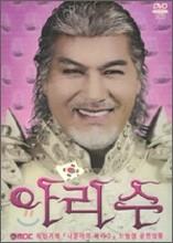 나훈아 - 아리수 (노들섬 공연실황)