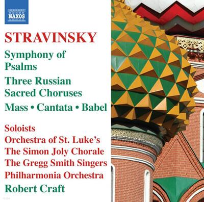 Stravinsky : MassㆍCantataㆍSymphony of Psalms : Robert Craft