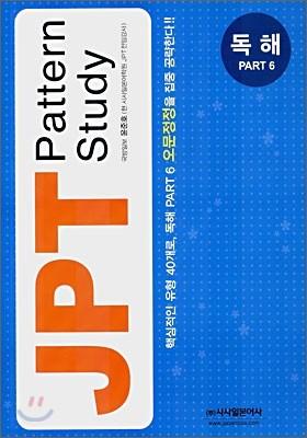 JPT Pattern Study 독해 Part 6