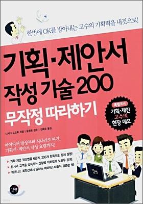 기획·제안서 작성 기술200 무작정 따라하기