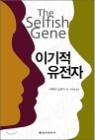[중고] 이기적 유전자