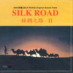 Kitaro - Silk Road II (실크로드 II)
