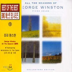 (BMG 베스트 팝 시리즈 13) George Winston