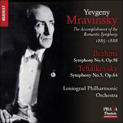 Evgeny Mravinsky 브람스: 교향곡 4번 / 차이코프스키: 교향곡 5번 (Brahms / Tchaikovsky: Symphonies) 에프게니 므라빈스키