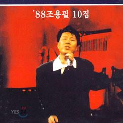 조용필 10집 - '88 Part.Ⅰ : 서울 서울 서울