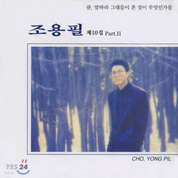 조용필 11집 - Q (10집 Part.Ⅱ)