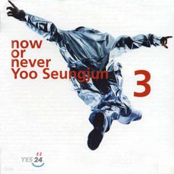 유승준 3집 - Now Or Never