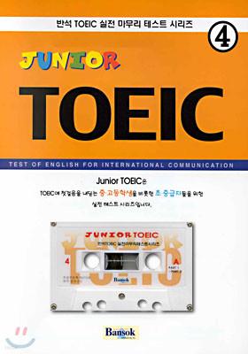 Junior Toeic 실전 테스트 4