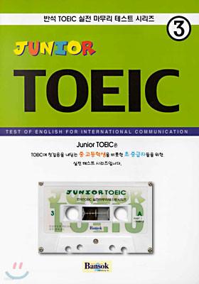 Junior Toeic 실전 테스트 3