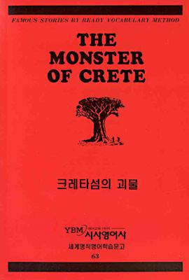크레타 섬의 괴물