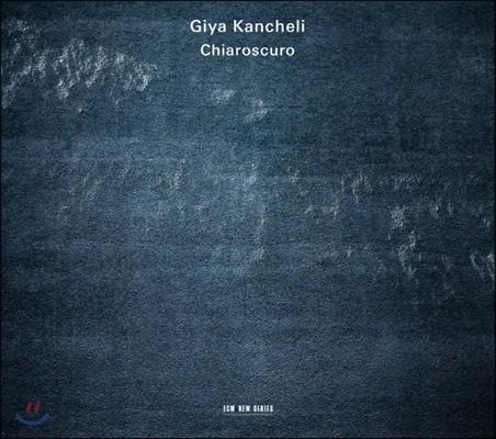 Gidon Kremer 기야 칸첼리: 명암법, 황혼 (Giya Kancheli: Chiaroscuro)