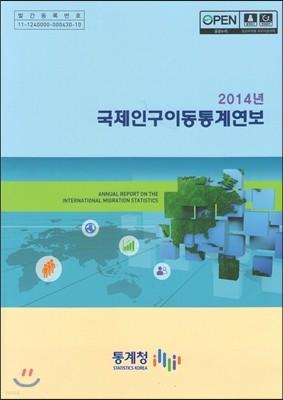 2014년 국제인구이동통계연보