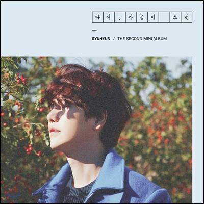 규현 - 미니앨범 2집 : 다시, 가을이 오면