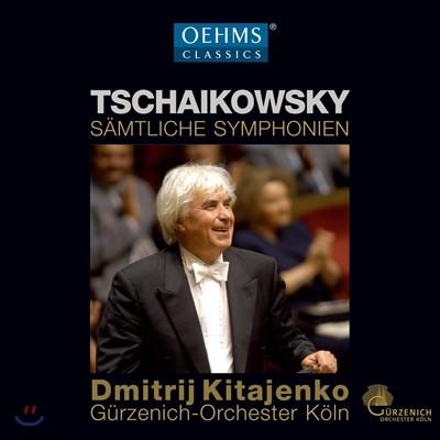 Dmitrij Kitajenko 차이코프스키: 교향곡 전집 (Tchaikovsky: Complete Symphonies)