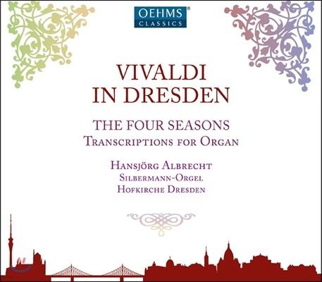 Hansjorg Albrecht 비발디: 사계 - 오르간 편곡 (Vivaldi in Dresden - The Four Seasons)