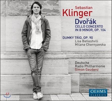 Sebastian Klinger 드보르작: 첼로 협주곡, 피아노 트리오 4번 '둠키' (Dvorak: Cello Concerto, Piano Trio 'Dumky')