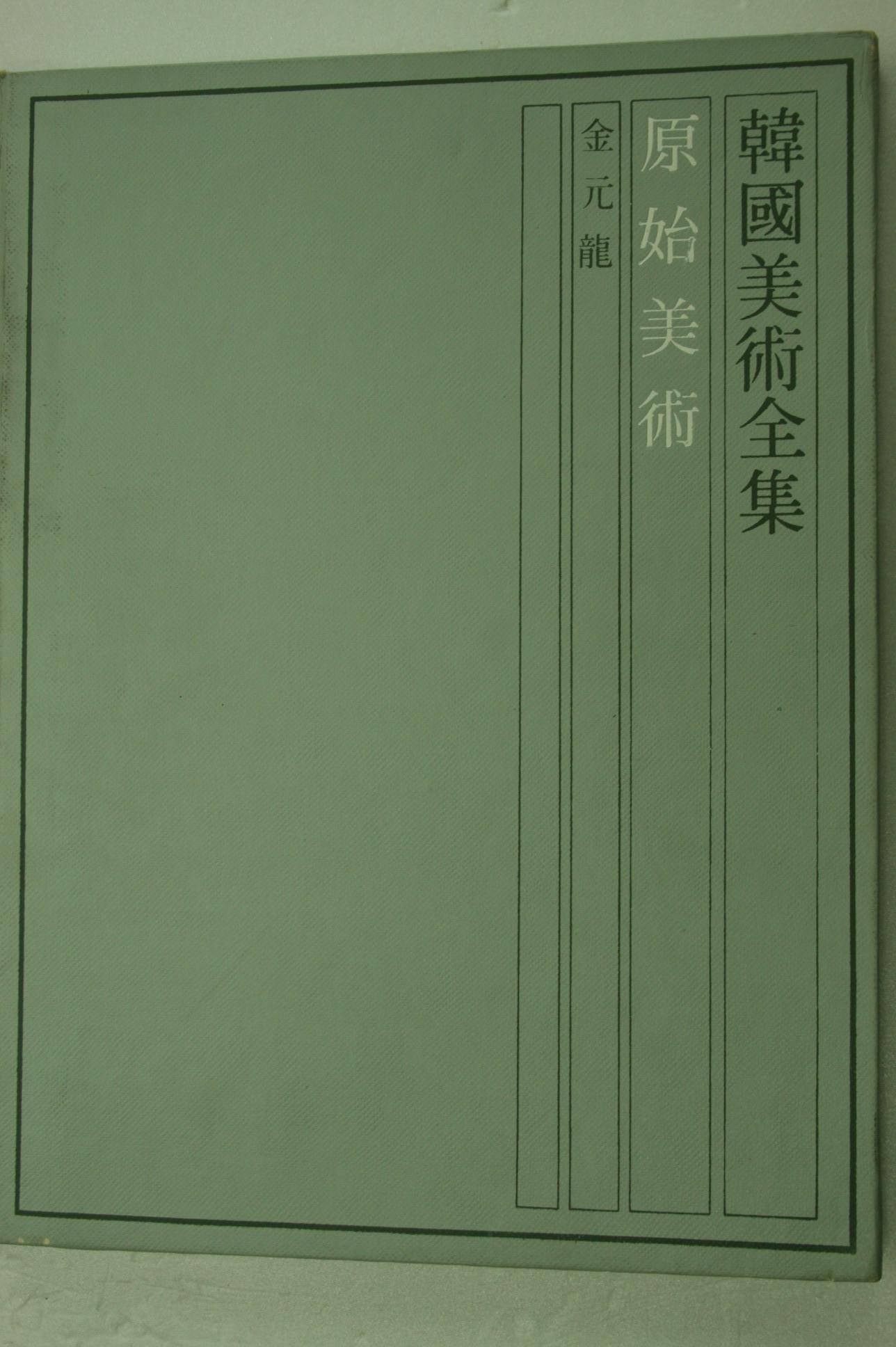 한국미술전집1~15권 올세트(양장번케이스)최상급