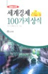 세계경제 100가지 상식 (199년판)