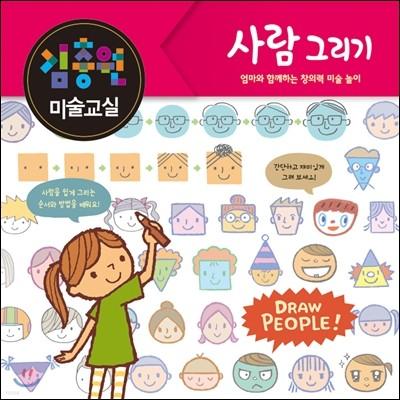 김충원 미술교실 : 사람 그리기