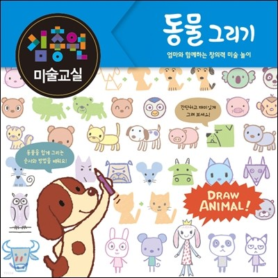 김충원 미술교실 : 동물 그리기