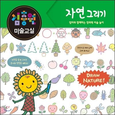 김충원 미술교실 : 자연 그리기