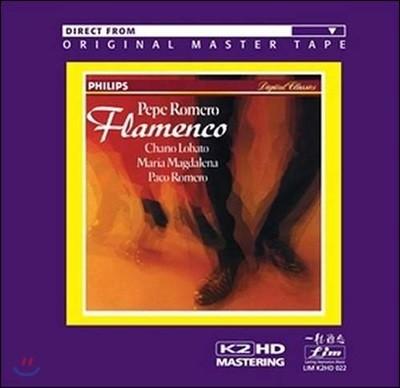 Pepe Romero 페페 로메로 - 플라멩코 (Flamenco)