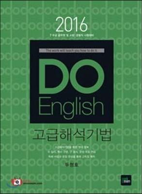 2016 DO! English 고급해석기법